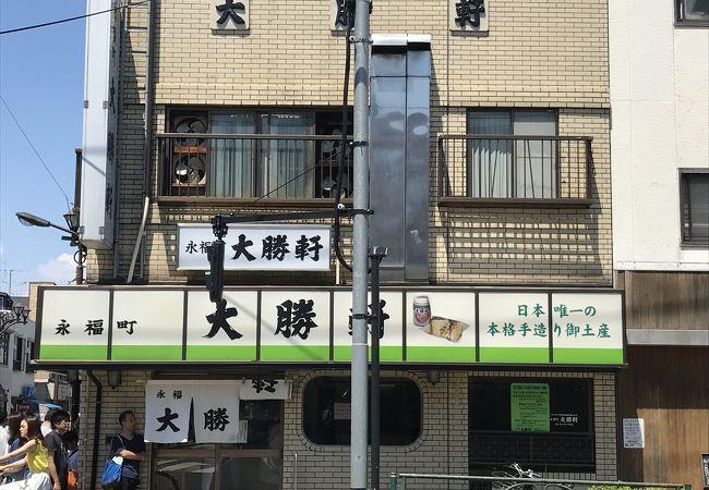 永福町大勝軒