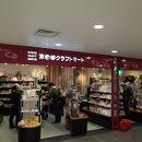 京都クラフトマート (関西国際空港店)