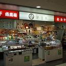 わかやま紀州館 関西空港店