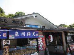 岸和田・貝塚のツアー
