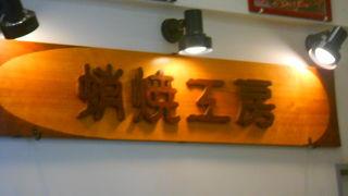蛸焼工房 木津川店