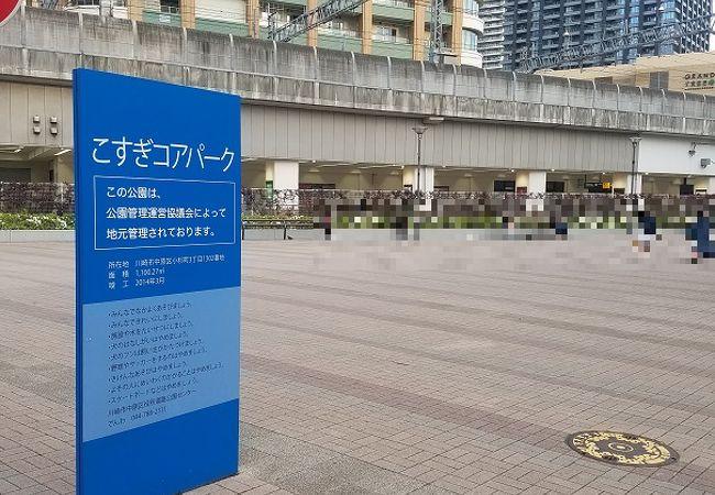 東急の武蔵小杉駅の南口前