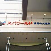 大阪の天然温泉。