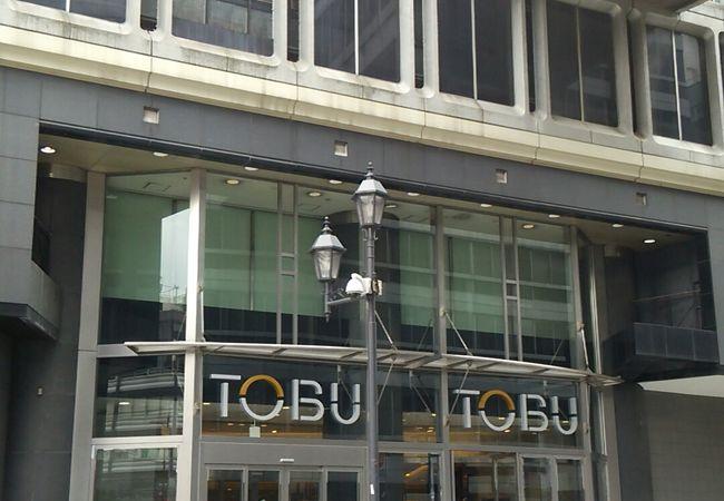 東武百貨店 (池袋店)