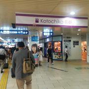 京都駅東側の地下街です