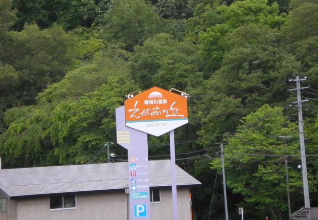 雄物川温泉えがおの丘