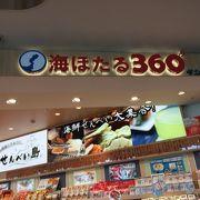 海ほたる360
