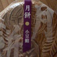 新宿中村屋 丸井溝ノ口売店