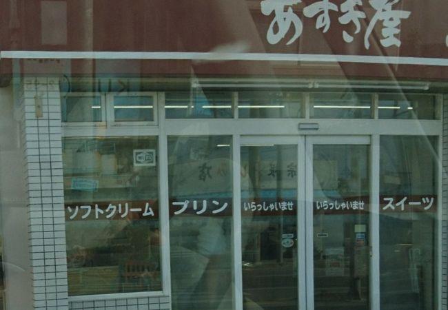 宮古島産黒あずきをデザートにしているお店