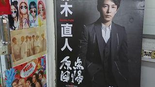 佳佳唱片行 (駅前店)