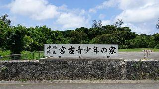 沖縄県立宮古青少年の家