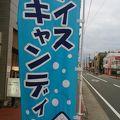 手作りアイス、八起のキャンディー、京町店