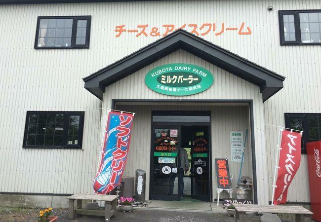 久保田牧場チーズ研究所 ミルクパーラー