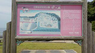 日韓友好交流公園「風の丘」