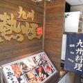 写真:九州 熱中屋 日比谷 LIVE
