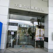 将棋の街天童ならでは。駅にある将棋の博物館です。