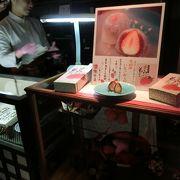 老舗の和菓子屋さんで、明治時代の蔵を利用した素敵なお店です。