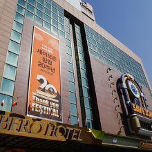 リベロ ホテル ヘウンデ