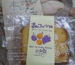 森のお菓子工房 木いちご