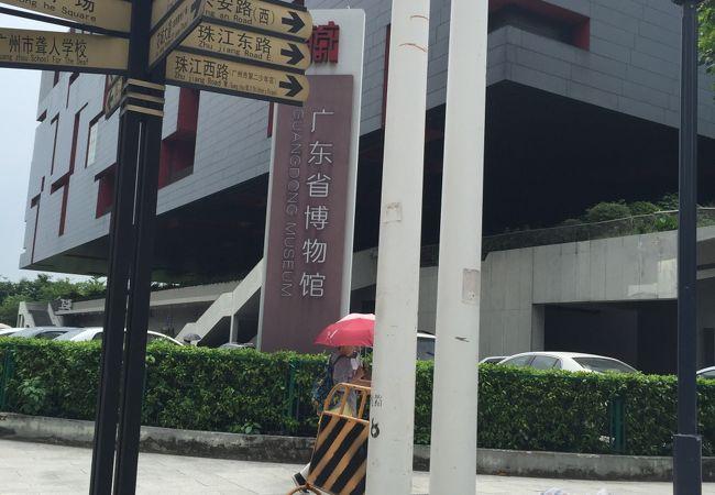 広東省博物館