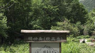 明神岳(長野県松本市)