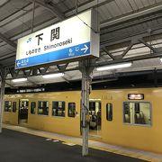 山陽本線下関駅
