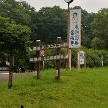 松風山 音楽寺 (札所二十三番)