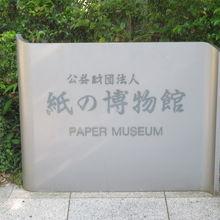 紙の博物館入口