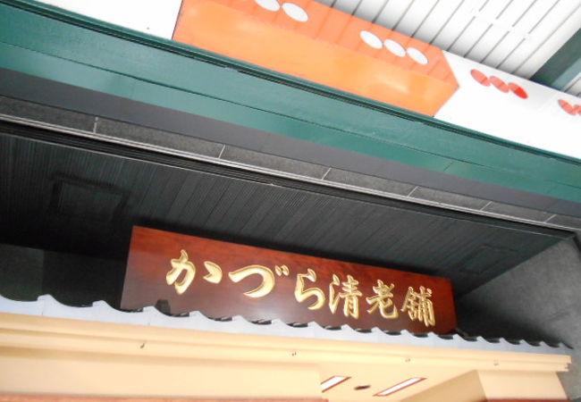 かづら清老舗 (祇園本店)
