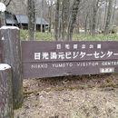 環境省 日光湯元ビジターセンター