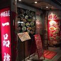 写真:中華居酒屋 一品楼