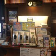 越後湯沢駅構内にある観光案内所