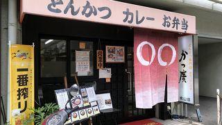 かつ廣 桃山店