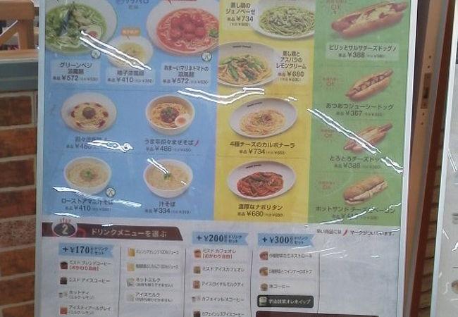 コーチャンフォー (美しが丘店)