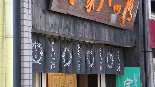 本家八ッ橋 金閣寺前店