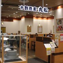 十割蕎麦 丸松 盛岡フェザン店