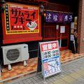 写真:津軽煮干中華蕎麦 サムライブギー