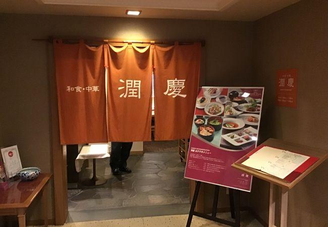 ホテル 地下にある レストランです。