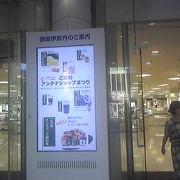静岡の伊勢丹
