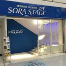 SORA STAGE (ソラステージ)