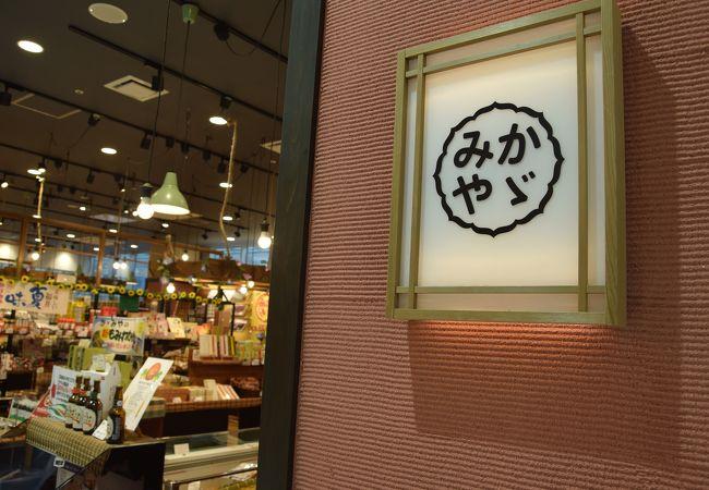 かゞみや (福井駅前店)