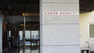 桜美林学園 伊豆高原クラブ