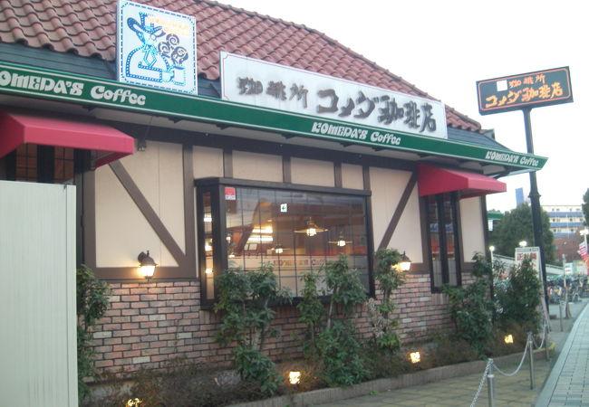 コメダ珈琲店 向ヶ丘遊園店