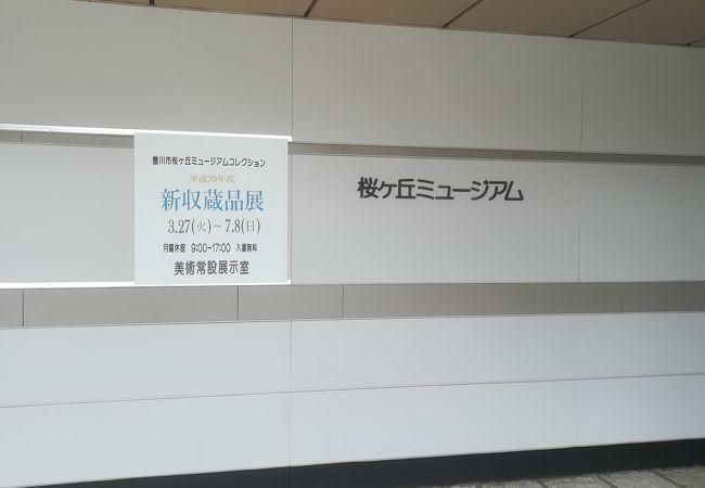 桜ヶ丘ミュージアム