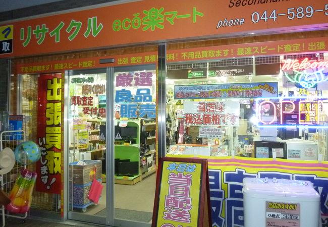 リサイクル eco楽マート (川崎店)