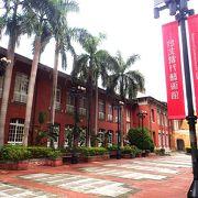 赤レンガに台湾らしい樹木がマッチしていた。元、小学校、市政府だったという