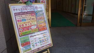 東京 八王子温泉 やすらぎの湯