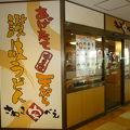 写真:さぬき安べえ 金山店