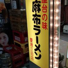 麻布ラーメン 慶應三田店