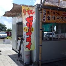 古代蓮の里 売店